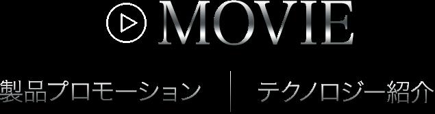 MOVIE 製品プロモーション テクノロジー紹介